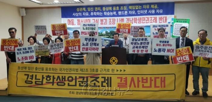 경남학생인권조례안 제정 강력비판