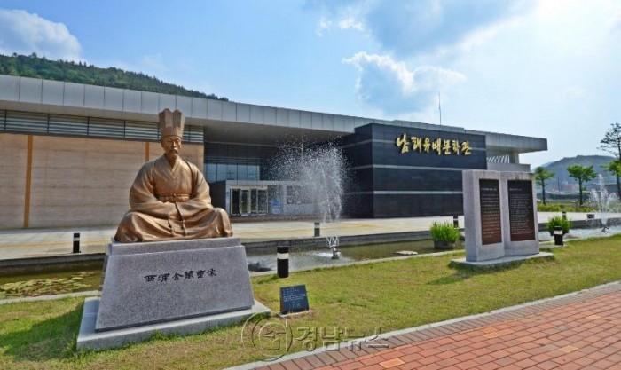 남해군, 제9회 김만중문학상 시상식 열린다