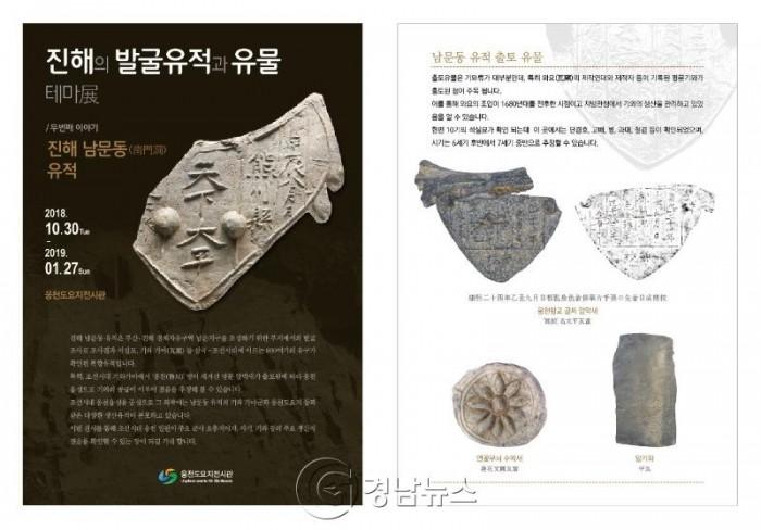 '진해 발굴유적 유물 테마전' 두 번째 이야기
