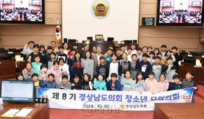 경남도의회, 제8기 '청소년 모의의회' 개최