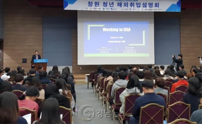창원시, 세계한인무역협회와 청년 해외취업 업무협약