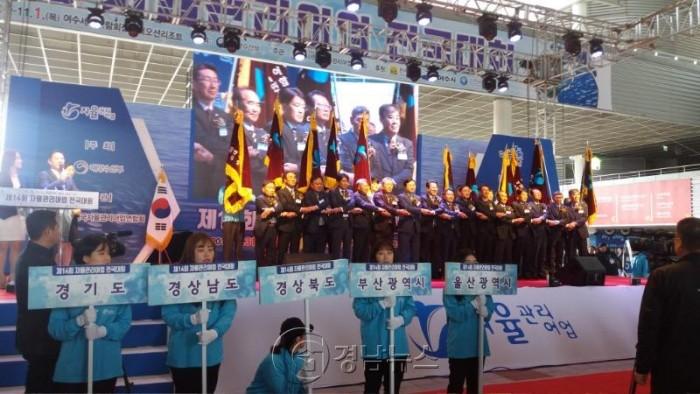 제14회 자율관리어업 전국대회 여수서 열려