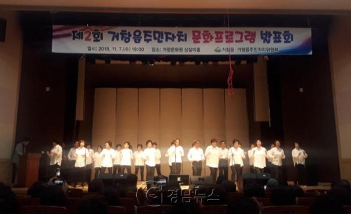 주민자치 문화프로그램 발표회 성황리 열려