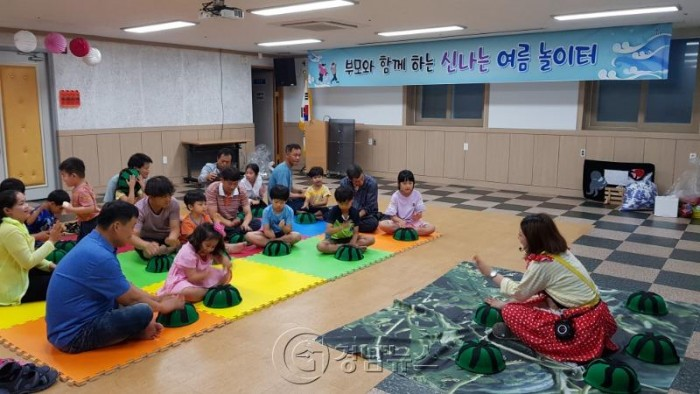 다문화가족지원센터, 아빠와 함께하는 신나는 여름 놀이터