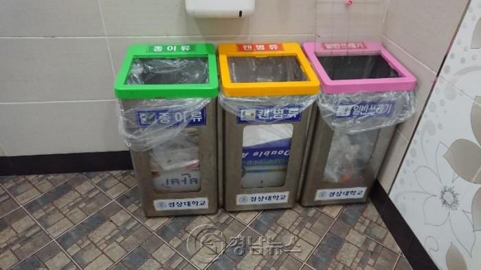경상대 일반쓰레기 처리, 투명한(?) 논란