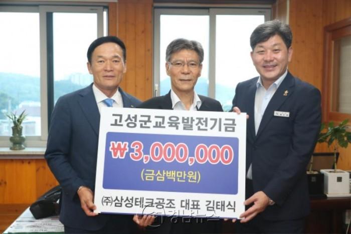 ㈜삼성테크공조 김태식 대표, 고성군교육발전기금 기탁