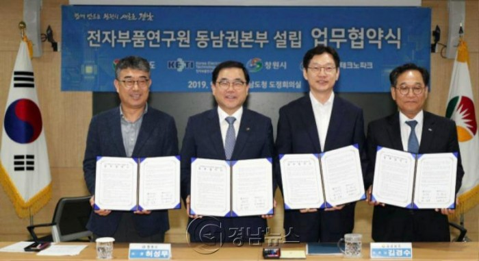 창원시, IT·ICT 혁신 선도기관 전자부품연구원 동남권본부 품는다