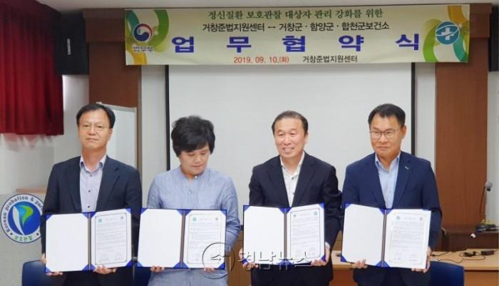 함양군, 보건소 정신건강복지센터-거창보호관찰소 업무협약