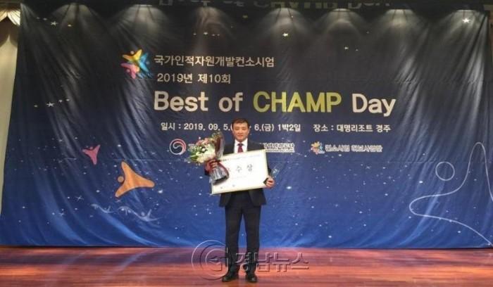 '제10회 Best of CHAMP Day' 지역형 우수전담자 선정