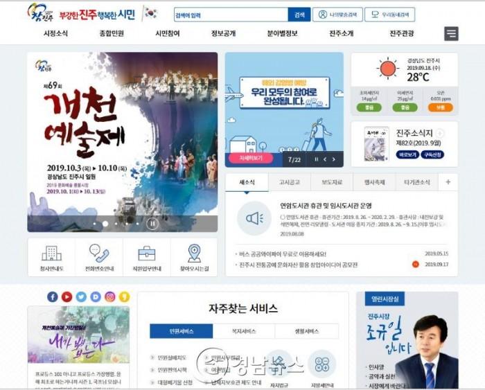 진주시, 대표 홈페이지 '굿 콘텐츠 서비스' 인증 획득