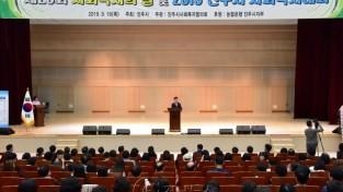 0919 제20회 사회복지의 날 및 2019 진주시사회복지 대회 개최 (1).jpg