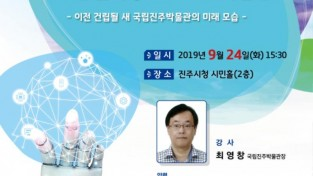 0919 제70회 진주시민 교양강좌 개최(학력 수정).jpg