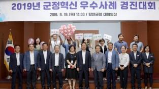 0918 혁신경진대회 개최2.jpg
