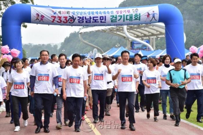 경상남도생활체육대축전 성공기원 걷기대회  개최