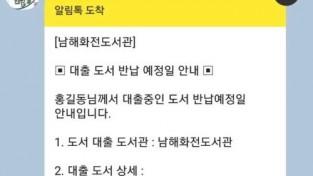 사본 -남해군, 알림톡 서비스 본격 운영(2).jpg