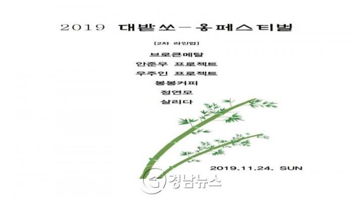 <인터뷰>'진주 뮤지션들의 공연 기획' 에나뮤직 최우영 대표