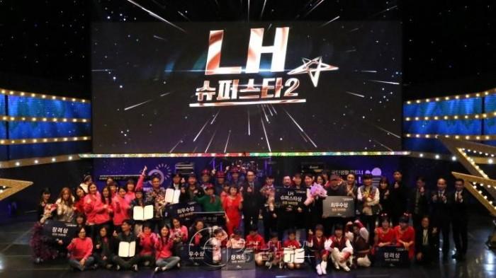 '나도 스타' 입주민 참여 'LH 슈퍼스타2' 공연 개최