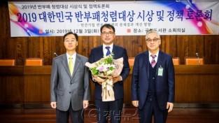 사본 -장충남 남해군수, 대한민국 반부패청렴대상 수상(1).jpg