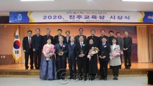 사본 -2020.진주교육상 시상식(사진).jpg