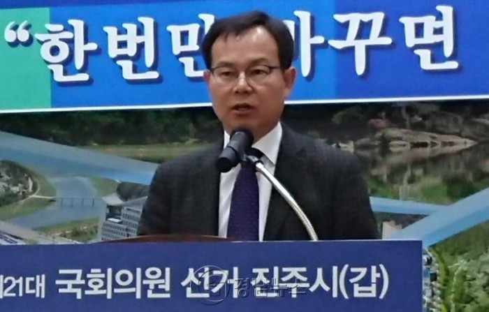 민주당 갈상돈 진주갑 재심청구