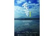 악양 평사리서 '섬진 강바람 영화제'