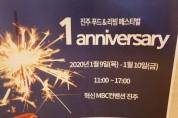 진주 푸드&리빙 페스티벌 1주년 현장