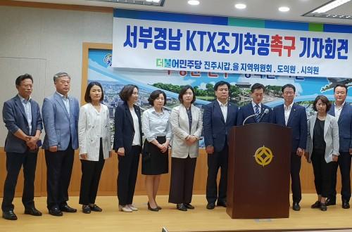 진주시 민주당 의원, 서부경남 KTX조기 건설 촉구