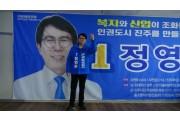 """<인터뷰>진주갑 정영훈 """"진주발전의 적임자라 자부"""""""
