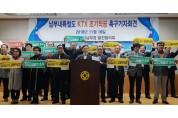 경남서남부권발전협 서부경남 KTX조기 착공 촉구