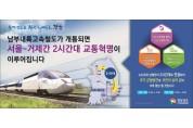 남부내륙고속철도(서부경남KTX) 조기 착공 기대