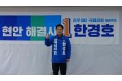 """<인터뷰>진주을 한경호 """"능력이 검증된 후보"""""""