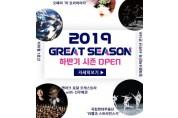 경남문화예술회관, 하반기 그레이트 시즌 티켓 오픈