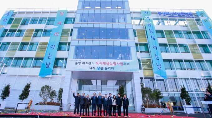 통영 봉평지구 도시재생사업 리스타트 플랫폼 개소