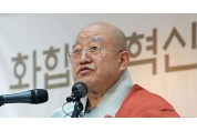"""""""미래 불교 위해 변화·혁신 깃발 들 것"""""""