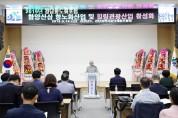 함양산삼 항노화산업 및 힐링관광산업 활성화 전략 포럼