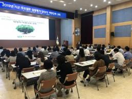 창원시, 주요업무 합동평가 성과향상 역량강화 교육 개최