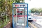 도로변 불법 ATM기... 경남은행 측 명확한 해명 없어