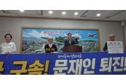 우리공화당 '민주당은 정당 탄압, 악질 음해 중단해라'