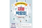 2019년 경남서부권 채용박람회 개최