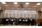 제4회 경남․부산․울산지역 대학교 응급구조과 학술대회