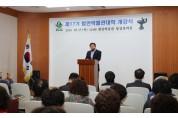 제17기 함안박물관대학 개강