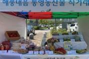 3개 시‧군 농산물 직거래장터 개설