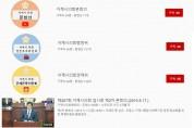 """진주시의회...""""생중계... 유튜브, 의회홈페이지에서 다 할 것."""""""