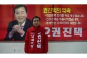<인터뷰>진주을 권진택 예비후보
