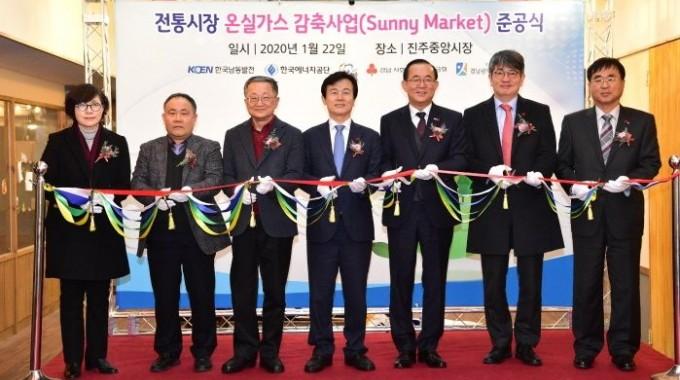 전통시장 온실가스 감축사업 준공식 개최