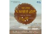 기산국악당 토요상설공연...가을문을 열다