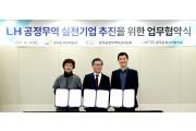 LH, '공정무역 실천기업 추진' 위한 협약체결