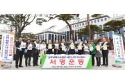 남부내륙고속철도 해인사역 유치 서명운동
