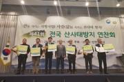 道, 전국 산사태방지 우수사례 '최우수' 수상