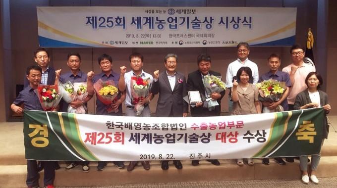 진주시, 제25회 세계농업기술상 대상 수상